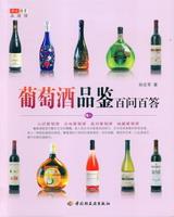 葡萄酒品鉴百问百答-华文图景品酒馆