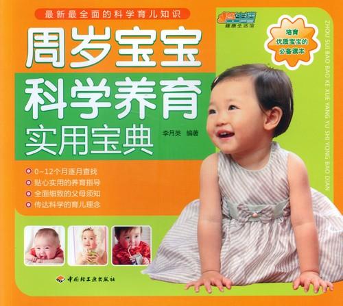 周岁宝宝科学养育实用宝典