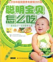 聪明宝贝怎么吃——影响孩子一生的营养方案