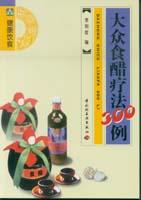 大众食醋疗法300例--大众饮食丛书