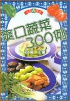 美味肉菜300例—大众餐桌