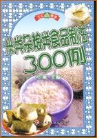 米类杂粮类食品制法300例—大众餐桌